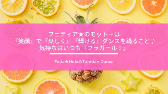 Fetia motto