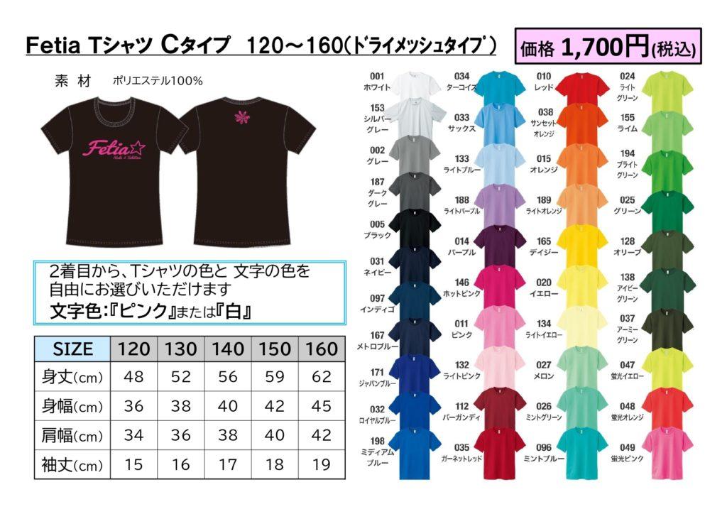 TシャツCタイプ(120~160)