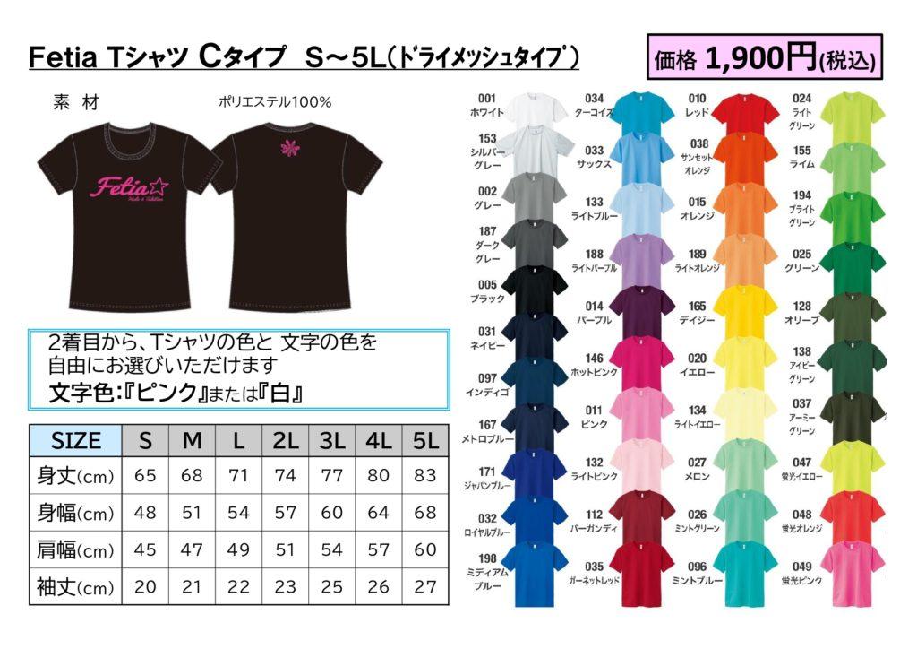 TシャツCタイプ(S~5L)